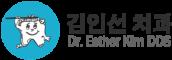 김인선 치과 Dr. Esther Kim DDS